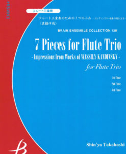 7 pieces for flute