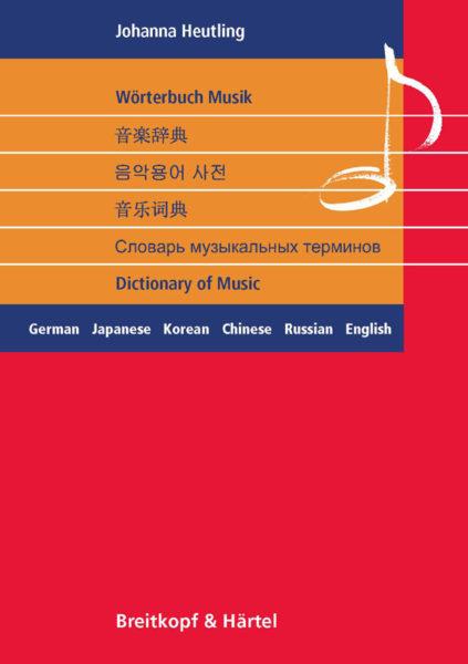 dictionary music